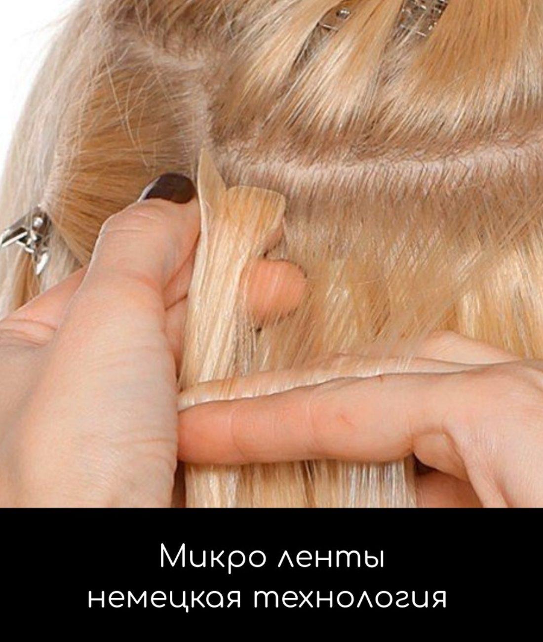 Микроленточное наращивание волос