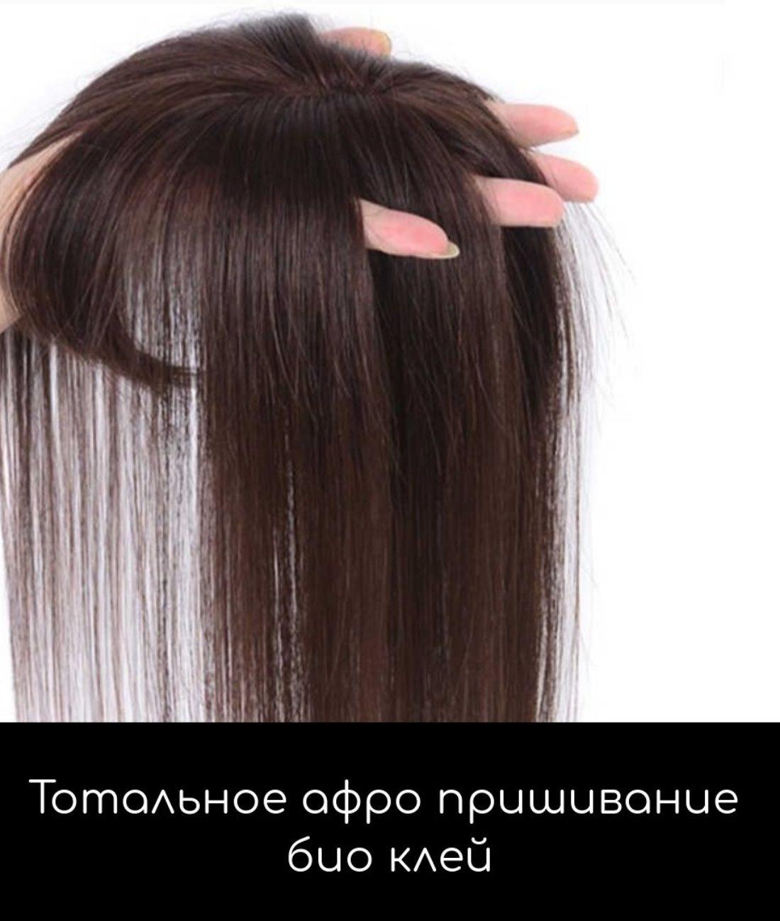 афропришивание волос