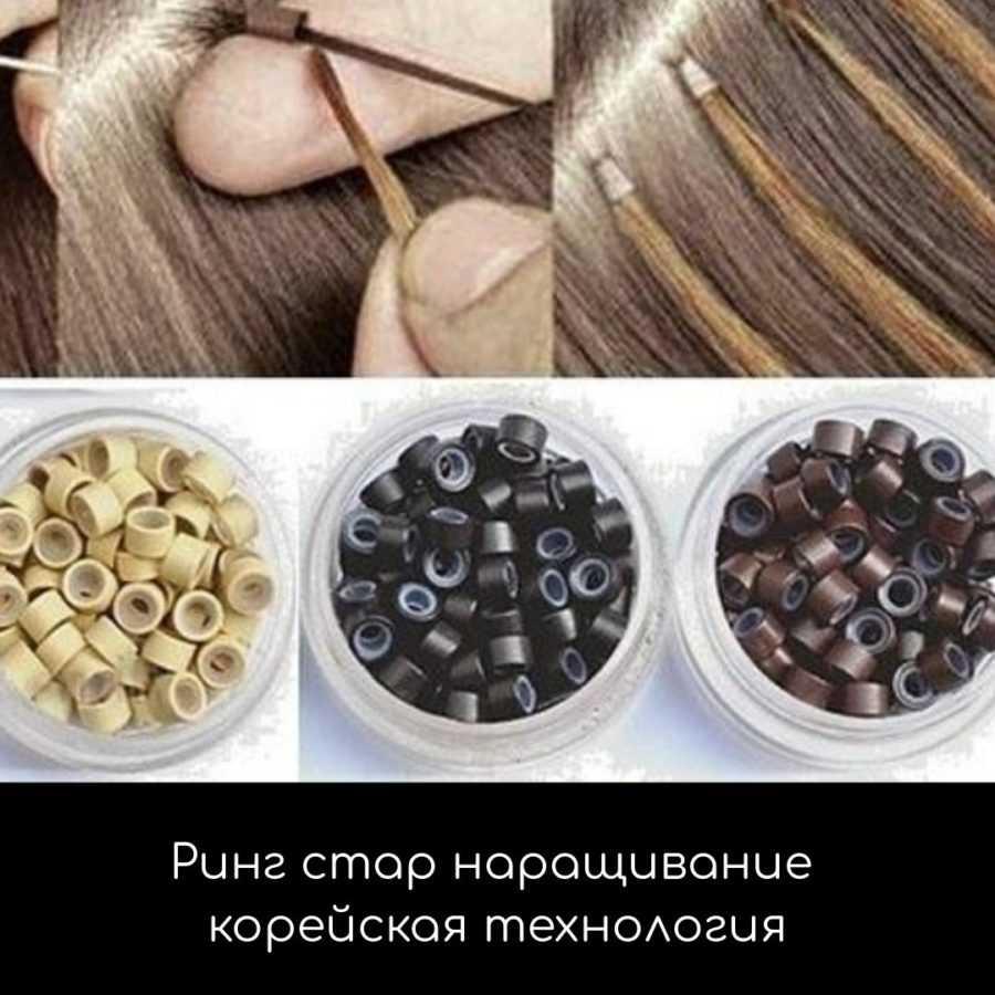 ринг стар наращивание волос