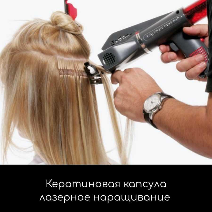 кератиновая капсула лазерное наращивание волос