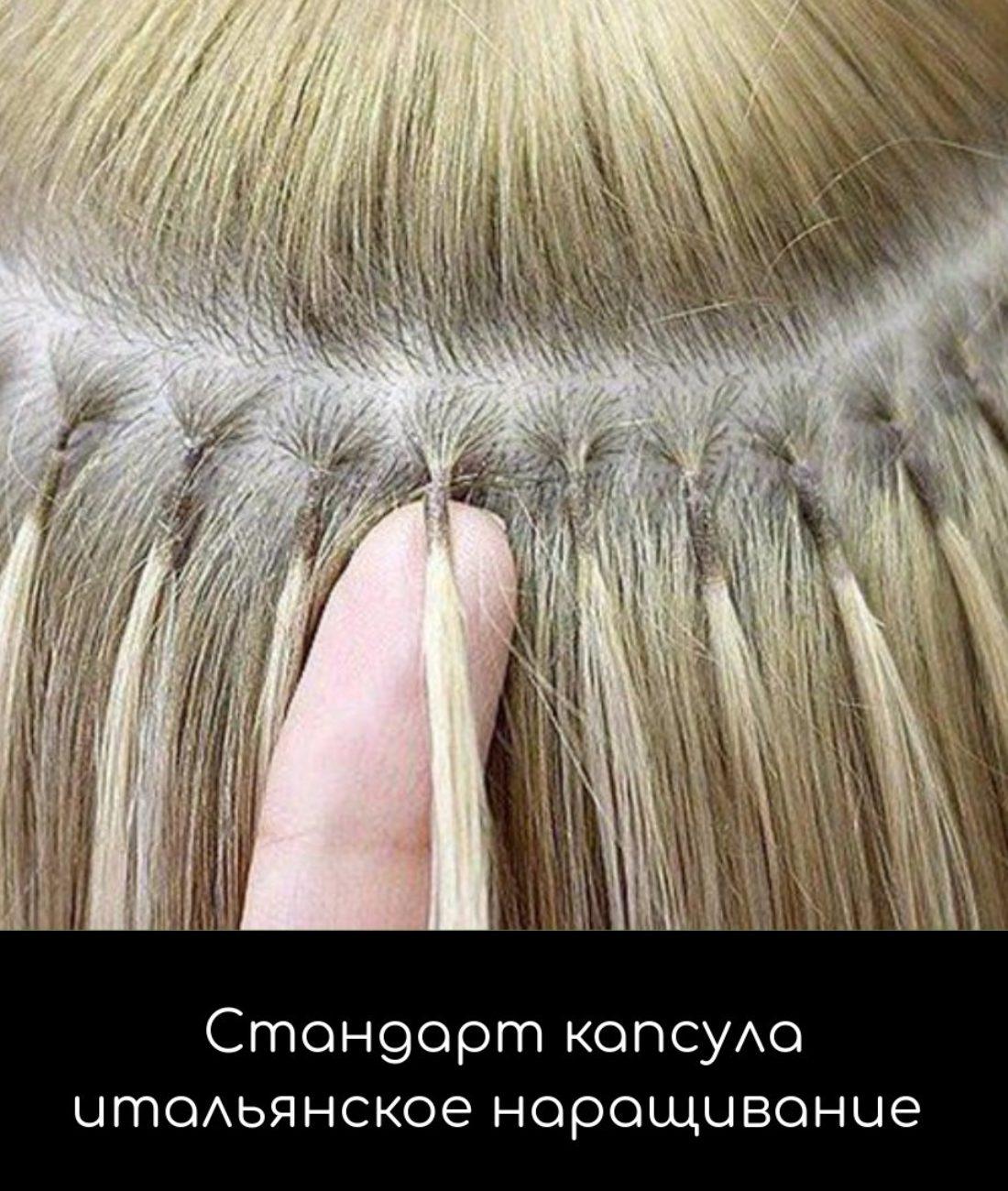 стандартная капсула для наращивания волос