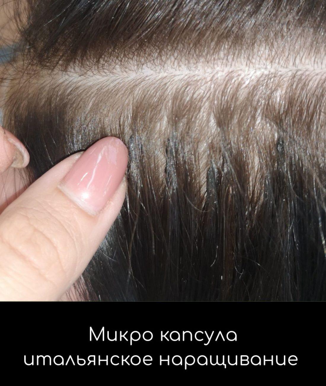 Микрокапсула итальянское наращивание волос