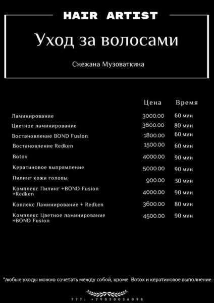 price care 0 424x600 - Цены