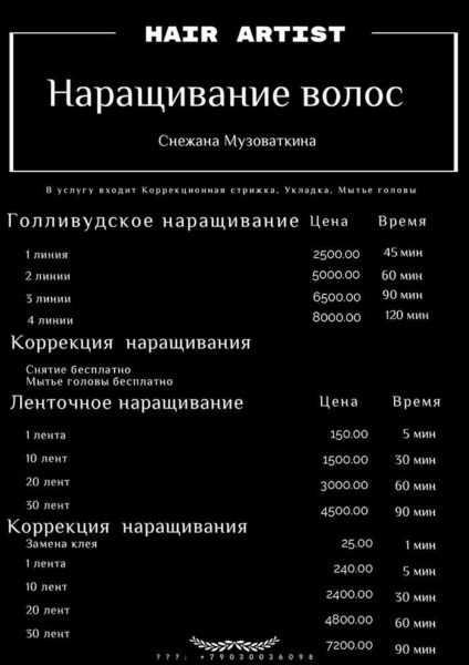 price extension 0 424x600 - Цены