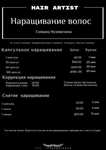 price extension 2 424x600 - Цены