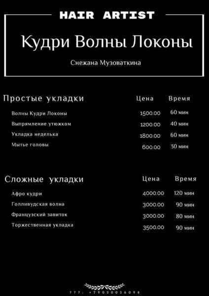 price lokons 424x600 - Цены